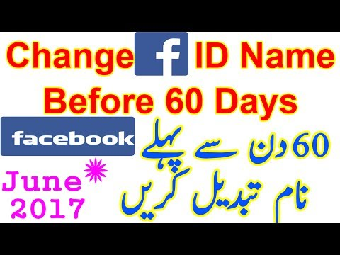 How To Change Facebook ID Name Before 60 Days Din Se Pehle - Limit Trick Pakihow