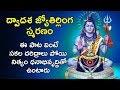 Download  Dwadash Jyotirlinga Smaranam - Lord Shiva Devotional Songs | Shiva Bhakti Songs | Bhakthi Saragalu MP3,3GP,MP4