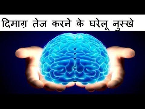 दिमाग़ तेज करने के घरेलू नुस्खे | Home Remedies To Increase Brain Power And Concentration