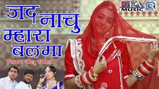 रामदेवजी का सुपरहिट Dj Song - जद नाचू म्हारा बालमा | Nilu Rangili | Rajasthani Dj Song 2017