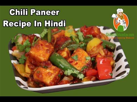 Chilli Paneer Recipe in Hindi चिल्ली पनीर बनाने की विधि | How to Make Chilli Paneer at Home in Hindi