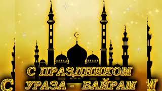 Красивое поздравление с Ураза-Байрам! Музыкальная открытка! Окончание Рамадана!