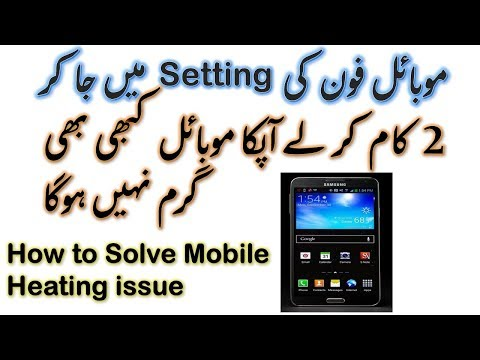 Why Smartphones Heat? | How to Solve Heating issue | How to increase Battery Life | Urdu-Hindi