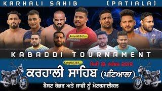 🔴[Live] Karhali Sahib (Patiala) Kabaddi Tournament 18 Nov 2019