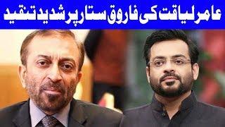 Amir Liaquat Aur Farooq Sattar Amnay Samnay | Elections 2018 | 20 July | Dunya News