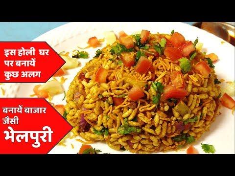 भेलपुरी रेसिपी - Bhel Puri Recipe - Bhel Recipe - khatta meetha Bhel Puri Recipe -   Sangita Agarwal