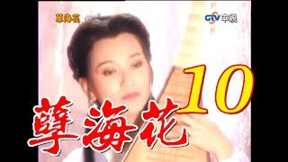 『孽海花』 第10集(趙雅芝、葉童、乾顧騰、江明、揚昇等主演)