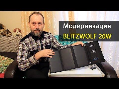 Модернизация солнечной батареи BlitzWolf 20W   Что взять в поход   Приключения на байдарке
