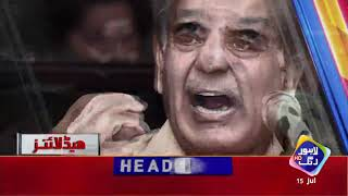 Shahbaz Sharif in Danger? - News Headlines | 09:00PM | 15th July 2019 | Lahore Rang