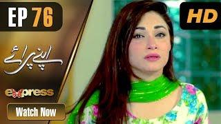 Pakistani Drama   Apnay Paraye - Episode 76   Express Entertainment Dramas   Hiba Ali, Babar Khan