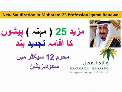 12 Sector Saudization in Muharram 1440 more than 25 Profession iqama Renewal Stop From Saudi Jawazat