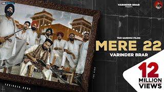 MERE 22 : Varinder Brar (Official Video) Latest Punjabi Songs 2020   GK Digital
