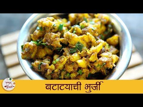 बटाट्याची भुर्जी  - Batatyachi Bhurji - How To Make Eggless Bhurji At Home - Aloo Bhurji - Sonali