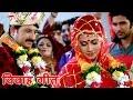 शादी के बधाई गीत  Devra Bhail Deewana  Manoj Tiwari  Superhit Bhojpuri Vivah Songs 2017 New