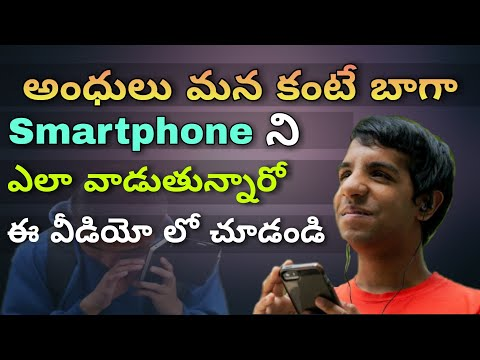 Do you Know How BLIND People Operate Their MOBILE?   అంధులు మొబైల్ ని ఎలా operate చేస్తారో చూడండి