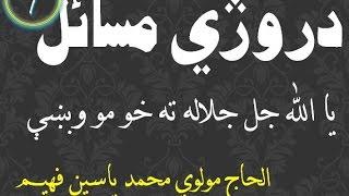 مولوي محمد ياسين فهيم ښکلي بيان په باره د روژي مسايل