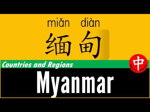 How to say ★ MYANMAR ★ in Chinese?