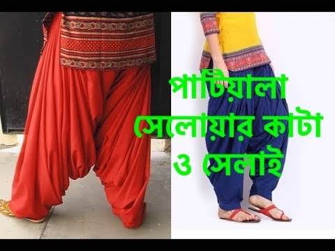 how to cutting and stitching patiala salwar tutorial (english subtitles)
