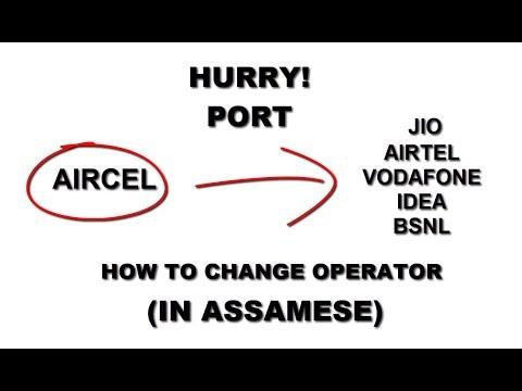 PORT AIRCEL TO JIO,AIRTEL,VODAFONE,IDEA,BSNL ETC.(IN ASSAMESE)