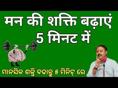 Increase Brain Power in 5 min || How to increase the power of subconscious mind || Rajiv dixit ji