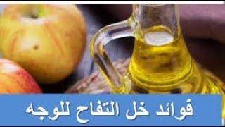 الفوائد المزهلة لخل التفاح للبشرة والجسم \ ماذا يفعل خل التفاح للبشرة