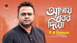 Amay Khobor Dio | by F A Sumon | New Bangla Song 2018 | Lyrical Video | ☢☢ EXCLUSIVE ☢☢
