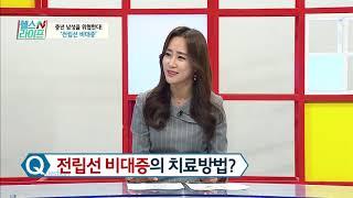 [전립선비대증] 프라우드비뇨기과 이지용 원장님 TV강연
