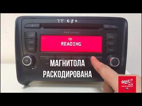 Правильный ввод кода магнитола AUDI TT.Radio code enter AUDI TT