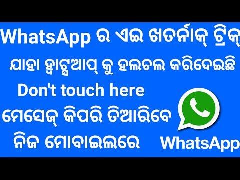 Xxx Mp4 ହ୍ୟାଙ୍ଗ ମେସେଜ କିପରି ତିଆରି କରିବେ ନିଜ ମୋବାଇଲ ରେ WhatsApp Viral Message Odia 3gp Sex