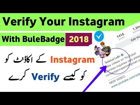 How To Verify Your Instagram Account With Blue Badge 2018 || Hindi / Urdu