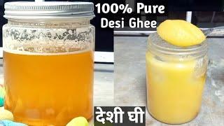 Homemade Pure Desi Ghee | घी बनाने का सही तरीका |Ghee Recipe |Clarified Butter