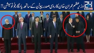 Modi Desperate Look At Imran Khan-Putin Meetup In SCO Photo Session