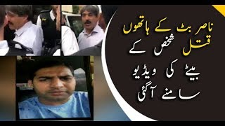 Son of man murdered by Nasir Butt releases video statement
