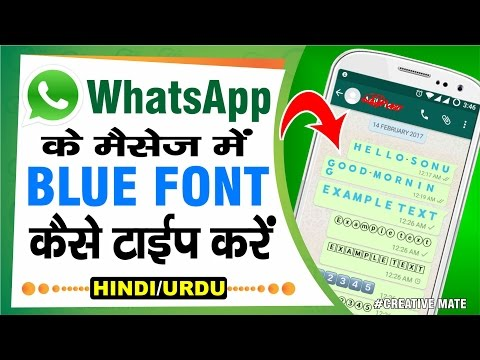New WhatsApp Unknown Trick of 2017 You don't Know | blue font in whatsapp