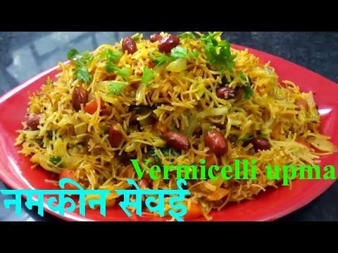 How to make Namkeen Sevai poha | Vermicelli upma recipe | Semiya Upma | नमकीन सेवई पोहा