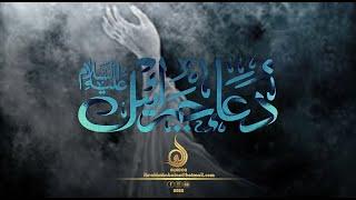 دعاء جبرائيل عليه السلام [ الشيخ حيدر المولى ]