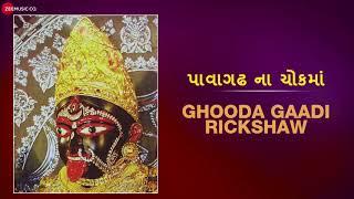 Ghooda Gaadi | Full Audio |  Pavagadh Na Chokma | Gujarati Devotional Songs
