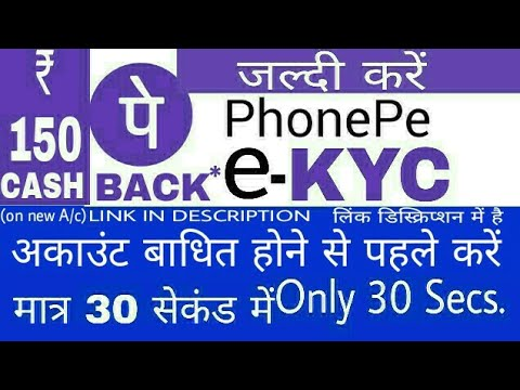 phone pe kyc - How to do Phonepe e KYC | फोन से करें phonepe kyc. ₹150, OTP problem solved by V Talk