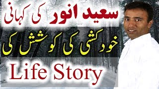 Saeed Anwar History Pakistani Cricketer Saeed Anwar Ki Kahani Life Story Biography