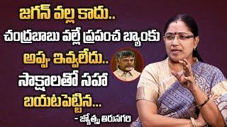 Prof Jyothsna Tirunagari Comments On Chandrababu Over Amaravathi Loans   CM Jagan   AP Politics