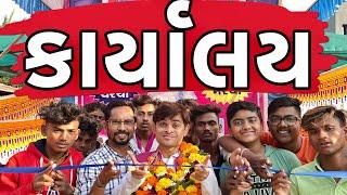 કાર્યાલય । Khajur Bhai | Election Special | Jigli and Khajur | Nitin Jani | New Comedy Video |Khajur