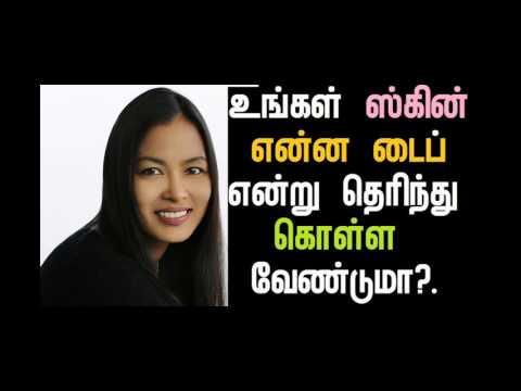 உங்கள் ஸ்கின் என்ன டைப் என்று தெரிந்து கொள்ள வேண்டுமா?How to know your SKIN TYPE   Tamil Beauty Tips