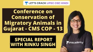 Conference on Conservation of Migratory Animals in Gujarat - CMS COP - 13 | UPSC CSE 2020