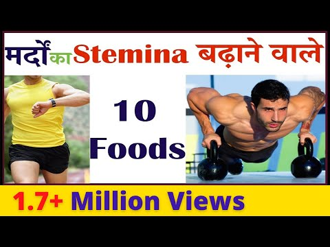 मर्दों  का Stamina बढ़ाने वाले 10 फूड | Top 10 Food That Increase Stamina  | Natural stamina booster