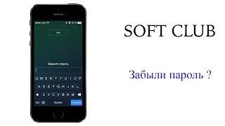 Что делать если забыли пароль на Iphone (soft Club)