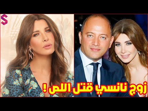 Xxx Mp4 زوج نانسي عجرم يطلق النار على لص سوري حاول سرقة منزليهما واصابة نانسي 3gp Sex
