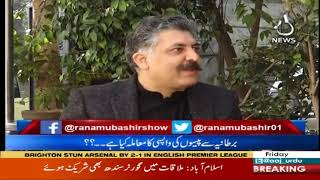 Aaj Rana Mubashir Kay Sath   6 December 2019   Aaj News