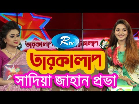 Xxx Mp4 Tarokalap Sadia Jahan Prova সাদিয়া জাহান প্রভা Celebrity Talkshow Rtv Entertainment 3gp Sex