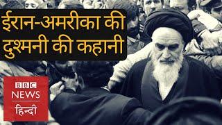 Iran और USA (America) की बरसों पुरानी दुश्मनी की पूरी कहानी (BBC Hindi)