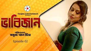 Vabijan | ভাবিজান | EP-02 | Suchona Sikdar | S.R Sumon | Sajmoni | Bengali Web Series 2018